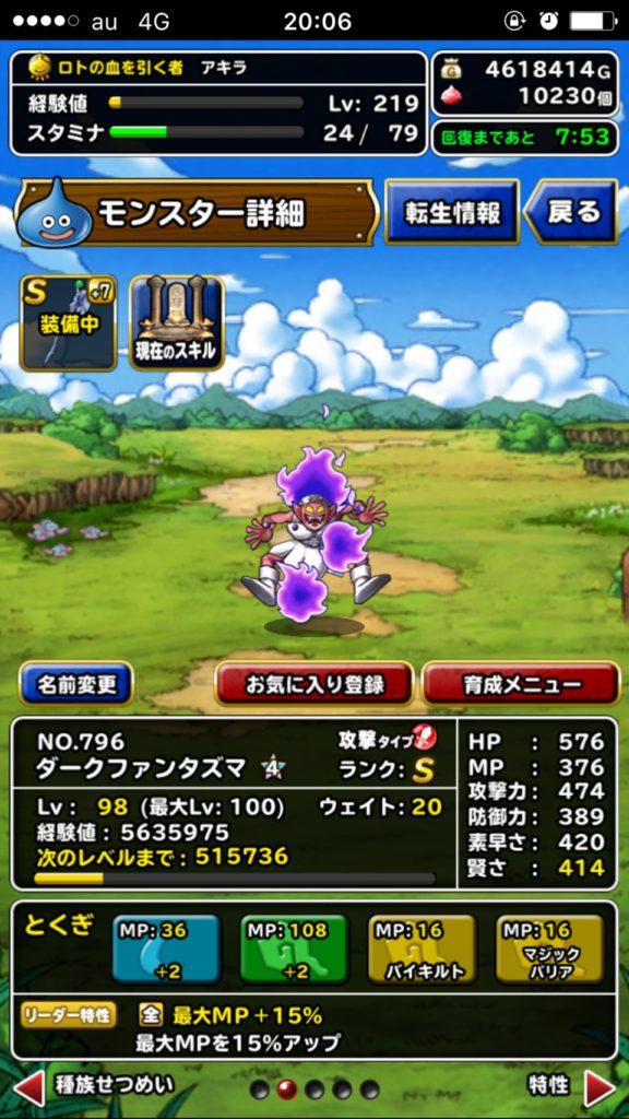 ダークファンタズマ新生星4+4+4完成!特技プラスとマホアゲルの威力は?!