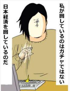 nihonkeizai