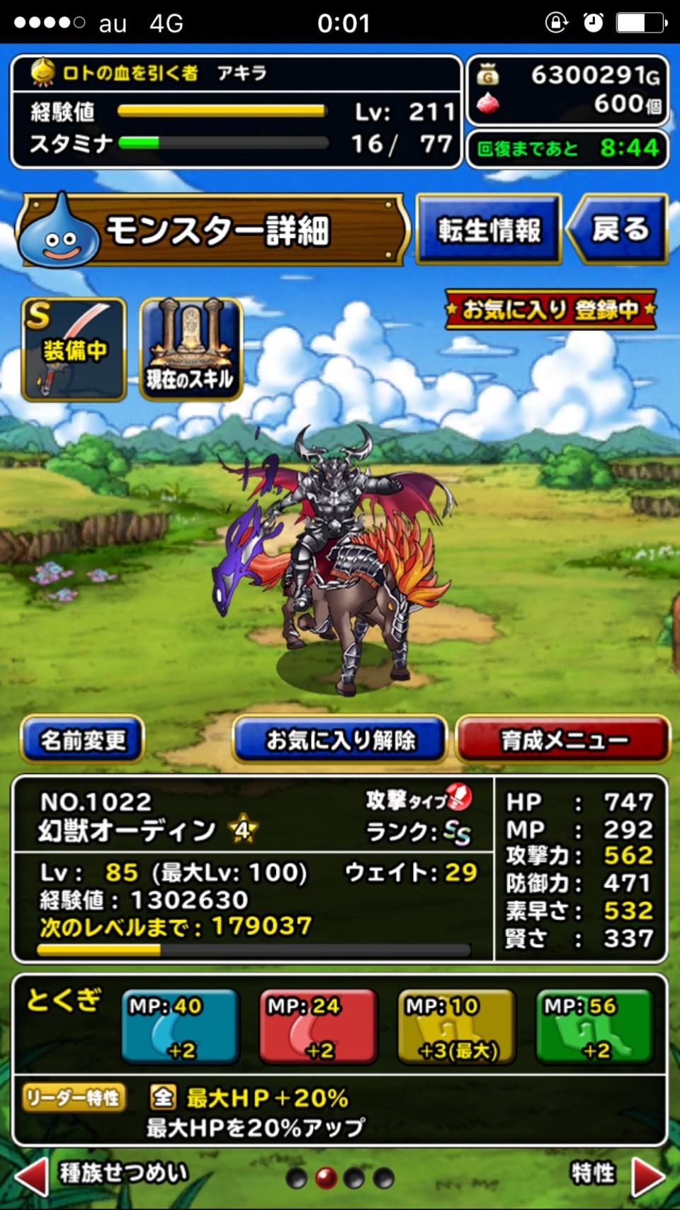 オーディン斬鉄剣+3の道!無限パワーアップ中!その2