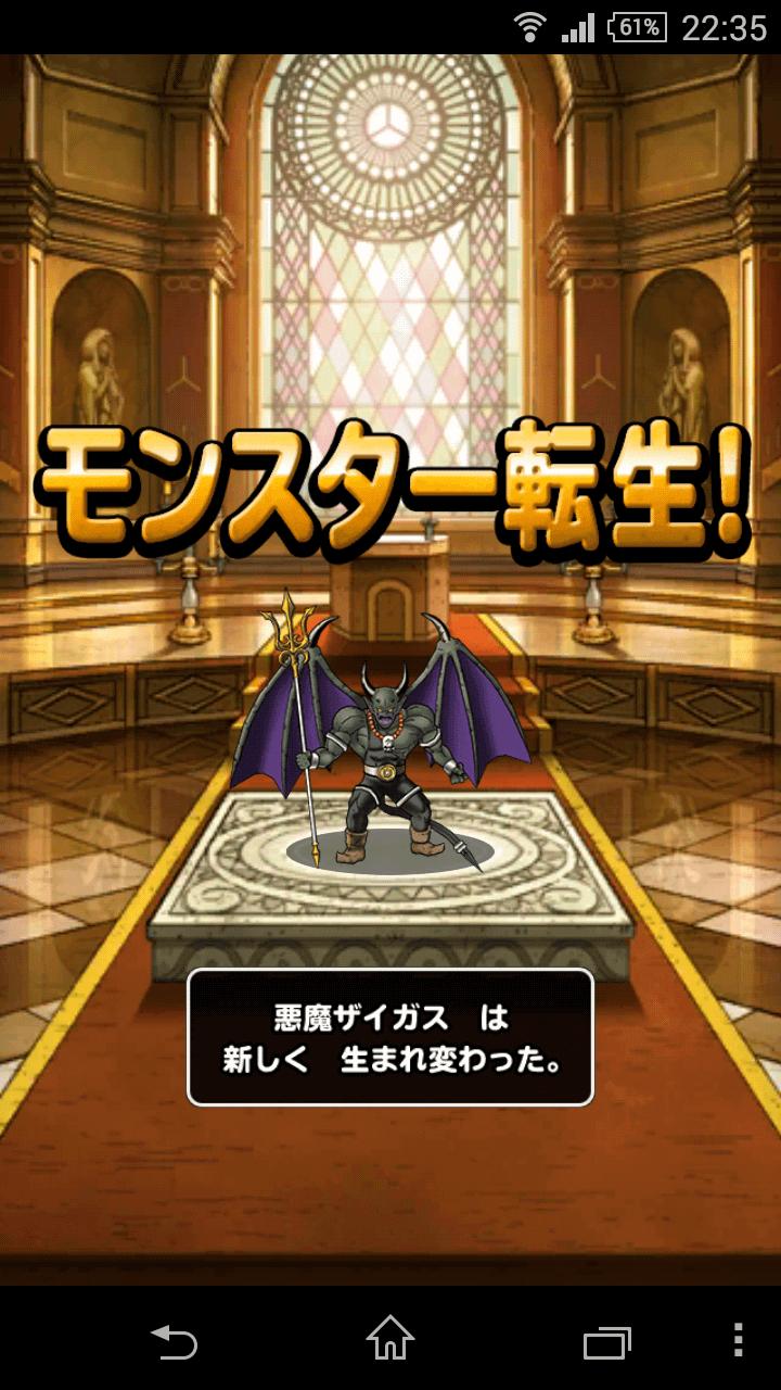 悪魔ザイガス強の星4完成その2!メラゾーマ無限パワーアップした結果!