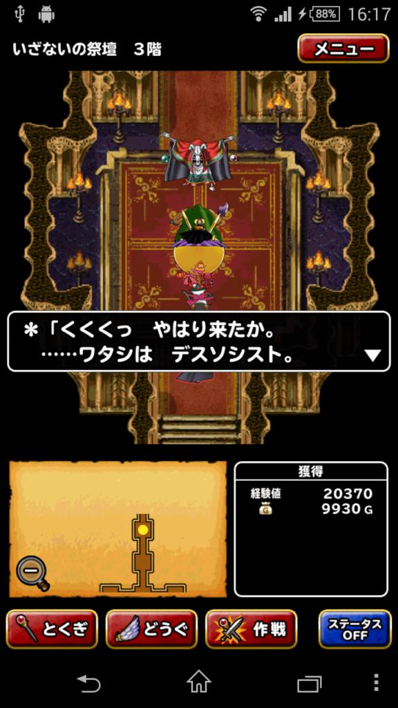 の 2 階 祭壇 いざない