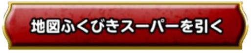 【DQMSL】ふくびき10連ガチャシミュレーター