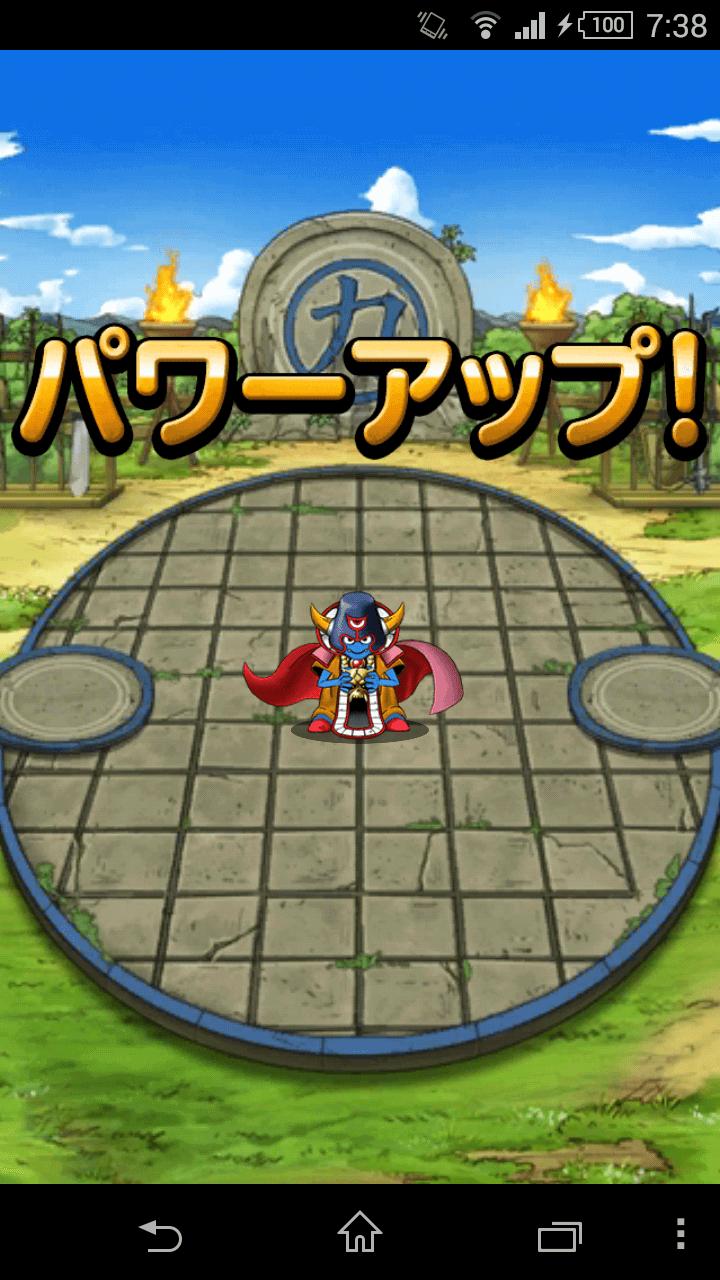 ゾーマズデビル星4完成!とくぎプラス結果!