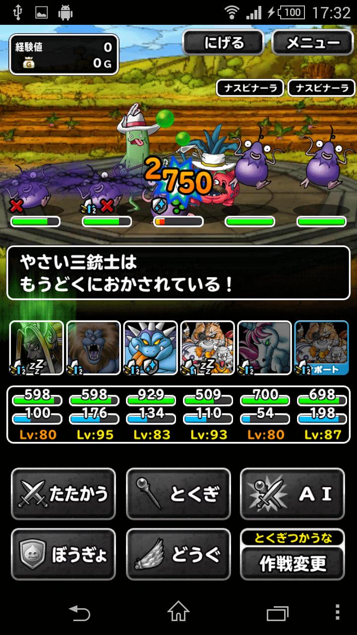 やさいチャレンジLv3を魔獣パーティーのみでクリア!