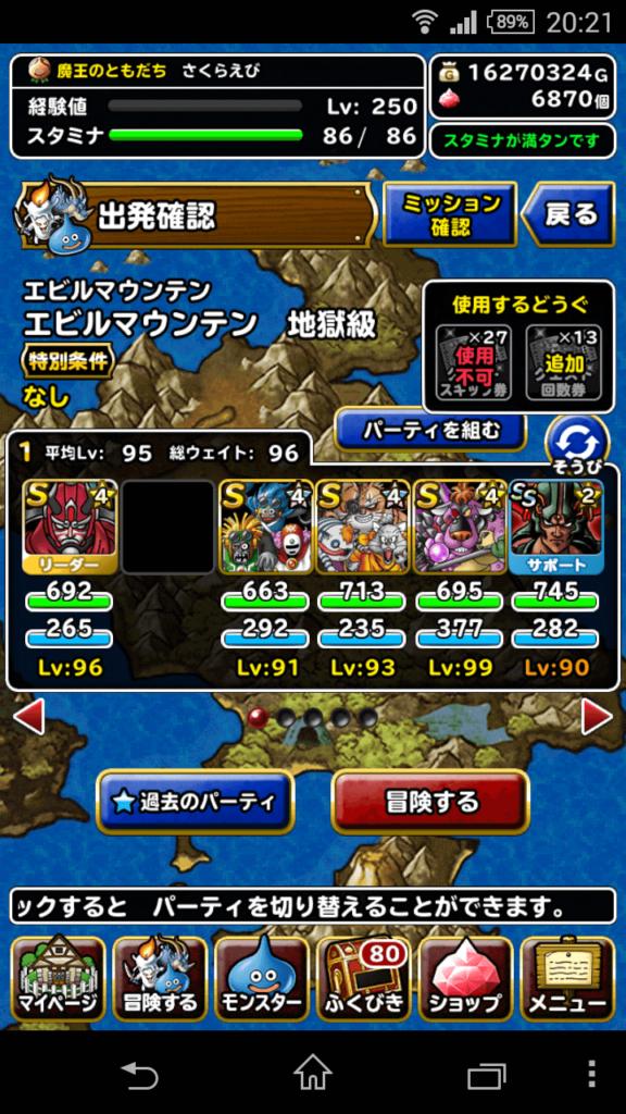 screenshot_2016-10-13-20-21-33