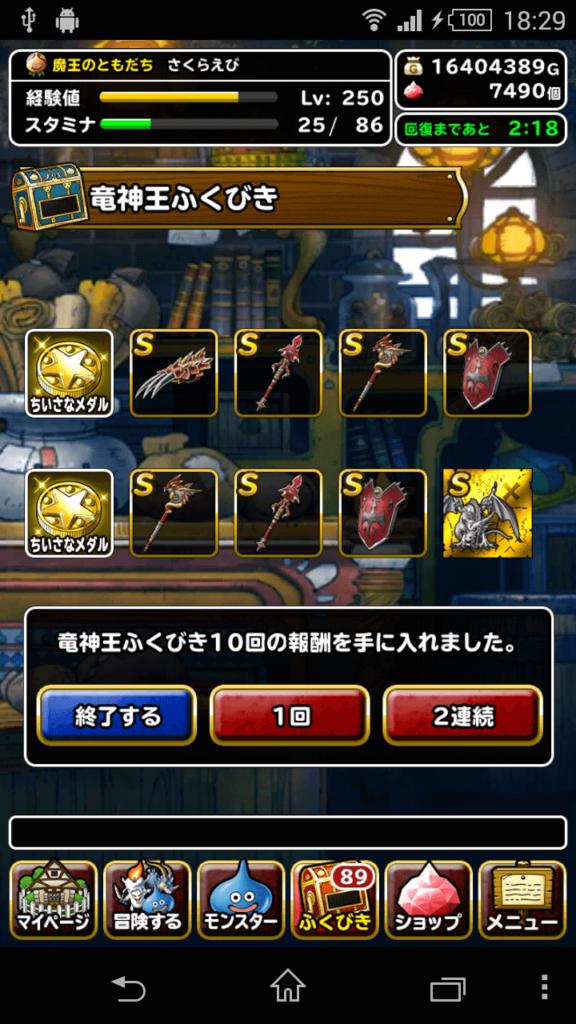screenshot_2016-10-17-18-29-18