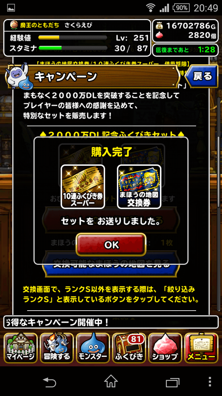 2000万DL記念ふくびきセット購入!ガチャ20連した結果!