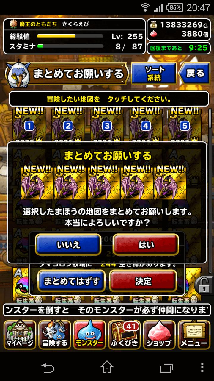 パンプキンタイフーン+3完成!プラス無とダメージ比較!魔女クシャラミ強し!!!