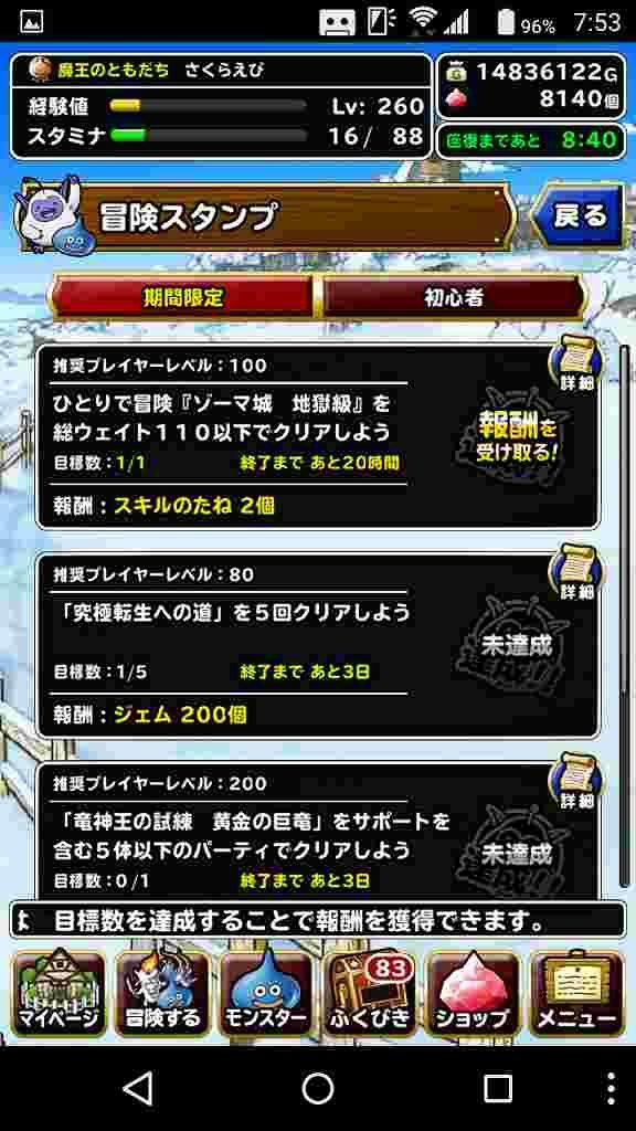 screenshot_20161201-075340