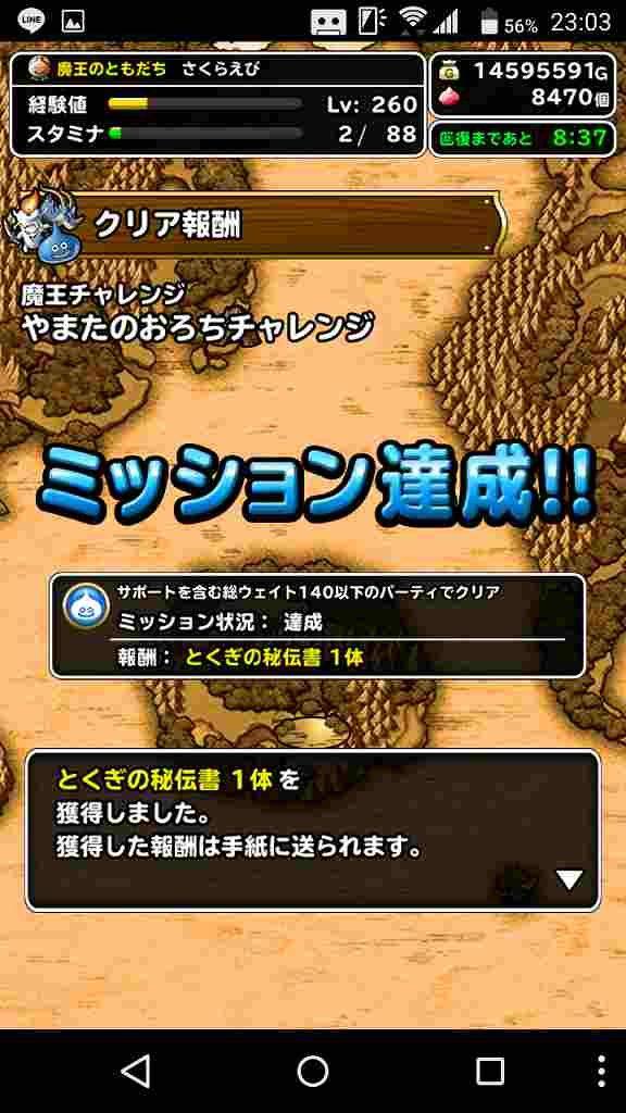 screenshot_20161201-230345
