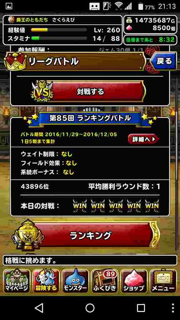 screenshot_20161203-211350