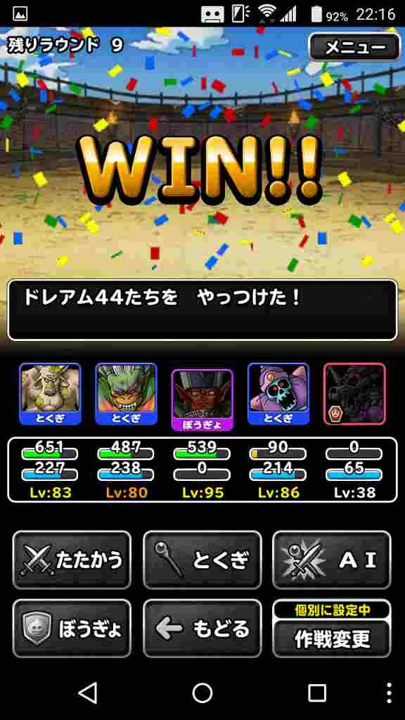 screenshot_20161204-221700