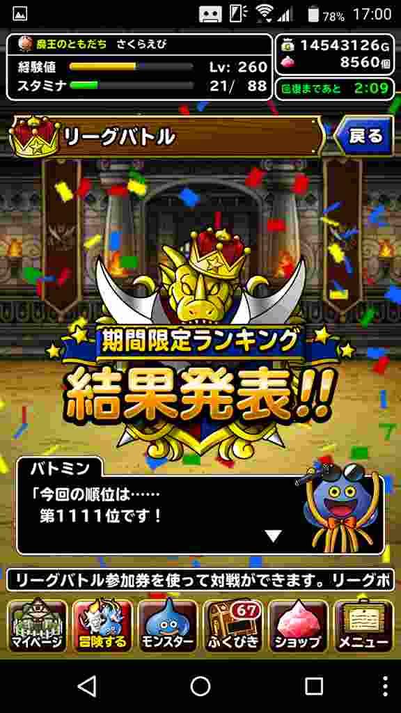 闘技場無制限リーグの順位結果!今回は立ち回り記録しておきました!!!