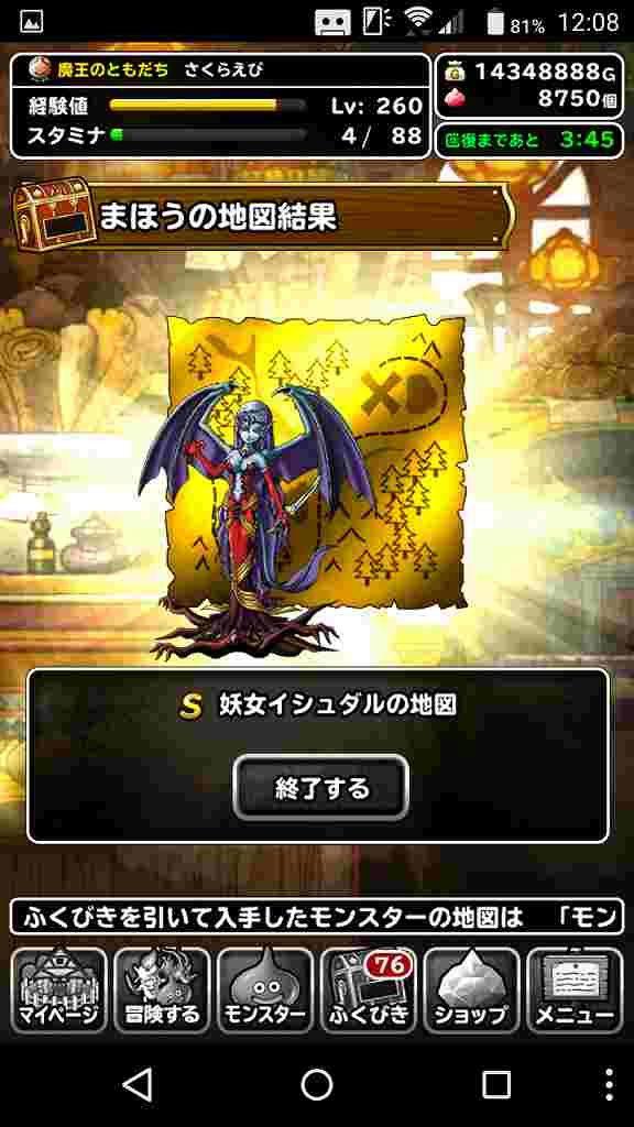 screenshot_20161208-120835