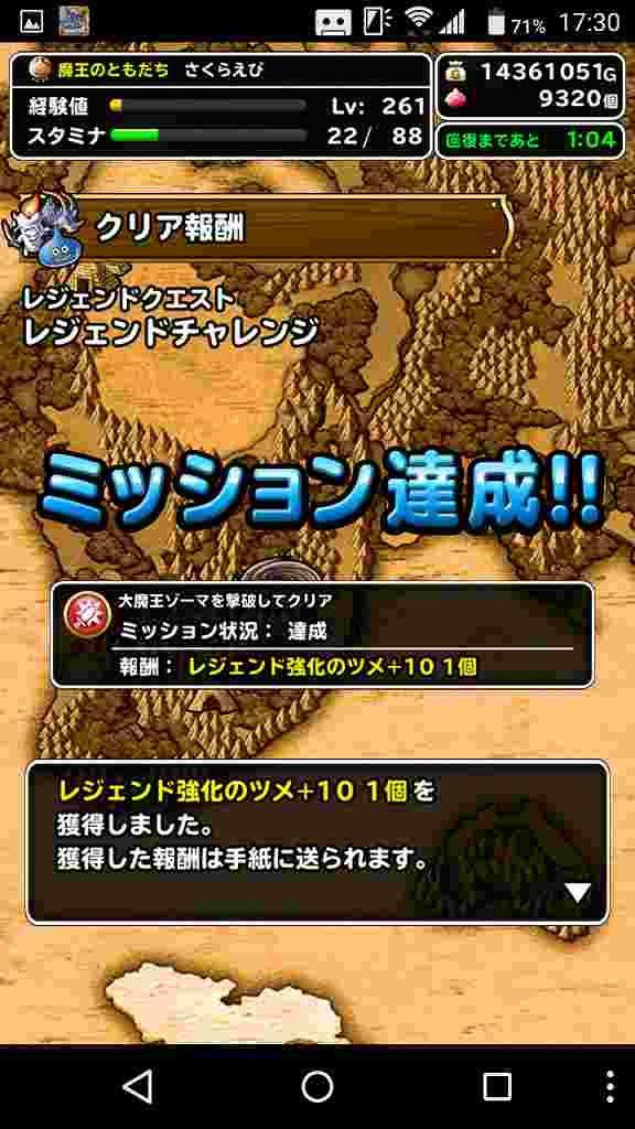 screenshot_20161209-173045