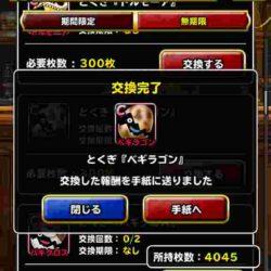 screenshot_20161212-230942