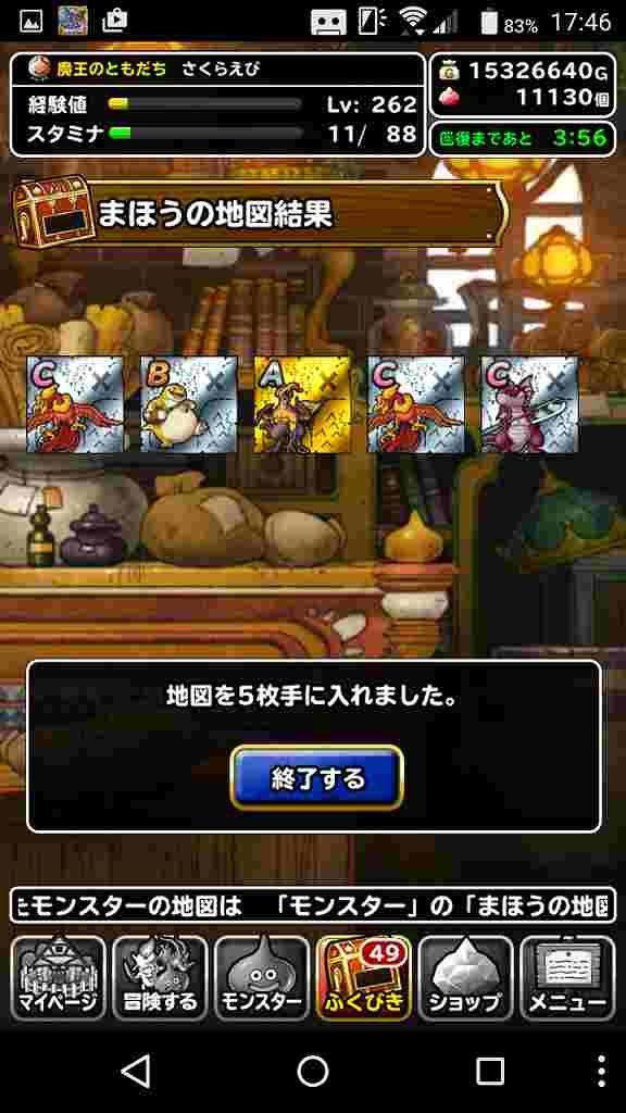 screenshot_20161222-174621