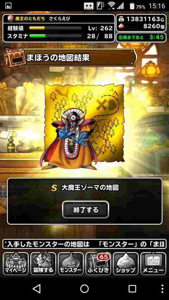 screenshot_20161225-151630