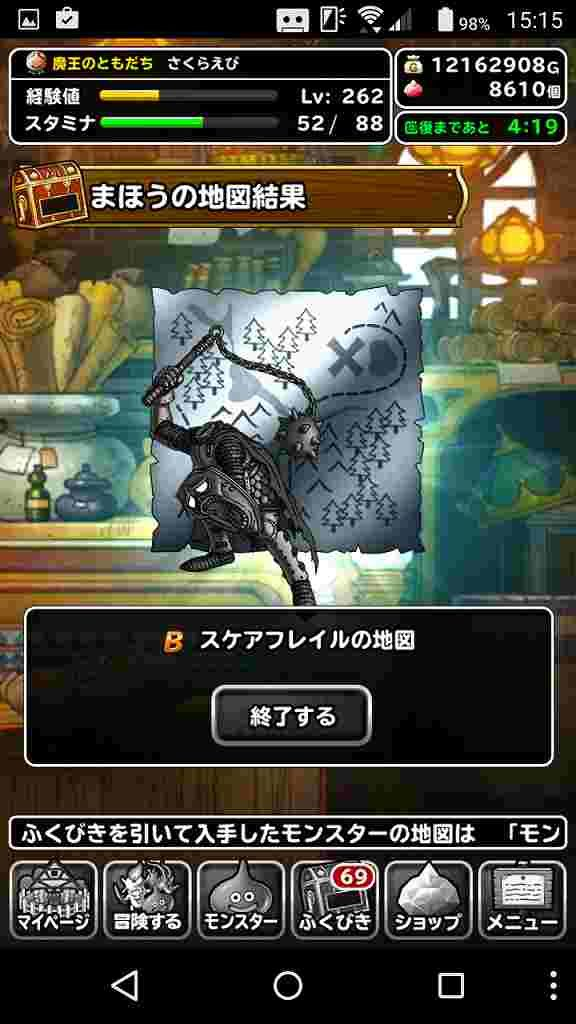 screenshot_20161226-151558