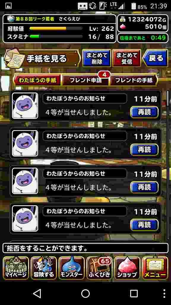 screenshot_20161231-213920