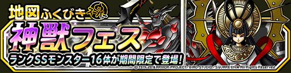 [ふくびき]魔戦神ゼメルギアスと軍神トガミヒメのガチャ10連!神獣フェス!