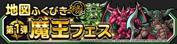 魔王フェス1弾の3日目とプレスラ・神獣ガチャ5連!