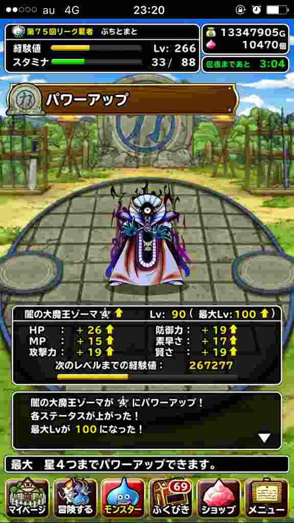 闇の大魔王ゾーマ星4完成!スキルのたねも100個投下!