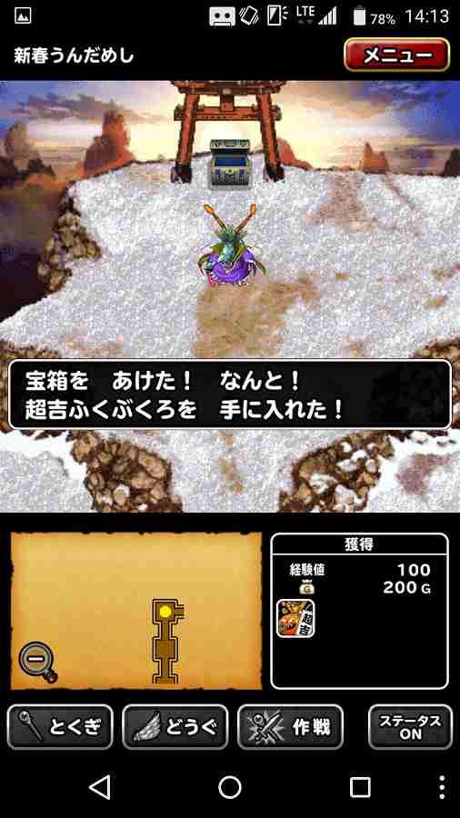 新春うんだめしを100周した結果!+ガチャ20連でキター?!