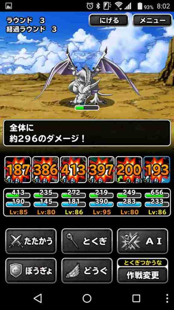 白銀の巨竜をゾンビ系統縛りパーティでクリア!