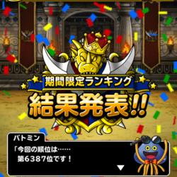 闘技場チャレンジカップ白い霧ウェイト100結果!