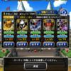 闘技場物質+15%リーグ開催!パーティーと初日結果!