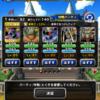 闘技場黒い霧リーグ5日目!