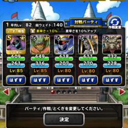 闘技場黒い霧リーグ最終日!