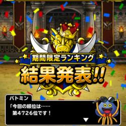 闘技場黒い霧ウェイト120チャレカ順位結果!
