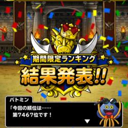 闘技場魔獣リーグ順位結果!