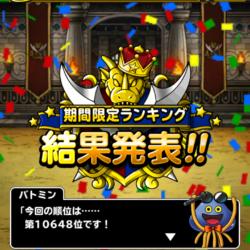 闘技場ウェイト120リーグ順位結果!