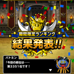 第21回チャレンジカップ(ウェイト100)の結果!