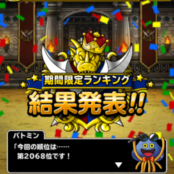 闘技場ウェイト80リーグの順位結果!