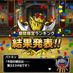 闘技場青い霧ウェイト100チャレンジカップの結果!