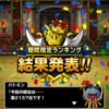 闘技場ドラゴン無制限リーグの結果!