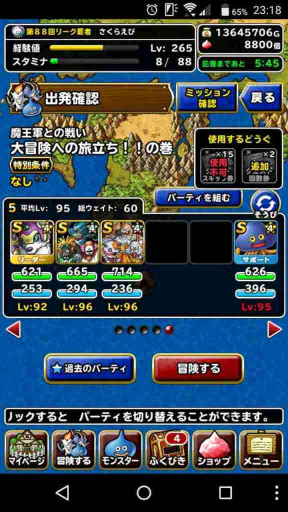 魔王軍 (ダイの大冒険)の画像 p1_18