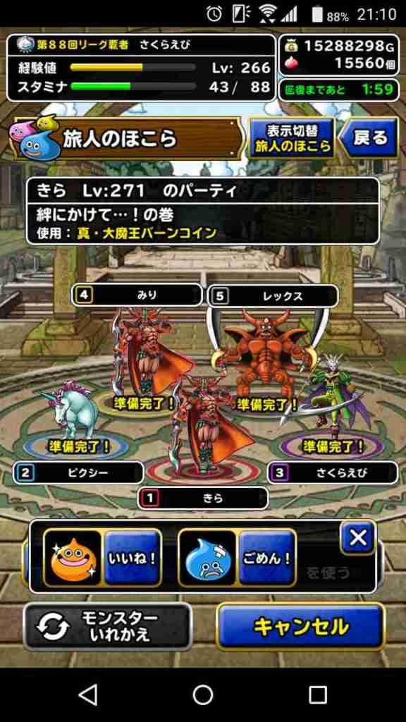 覇者の剣、シャハルの鏡、魔甲拳を+7に!絆にかけて…をチーム内で周回!