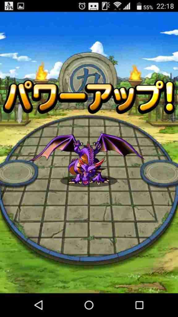 永遠の巨竜の星4完成!付けたとくぎとプラス結果!