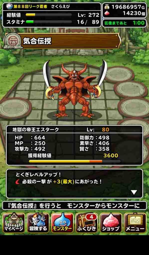 地獄の帝王エスタークを新生転生させた!必殺の一撃+3!