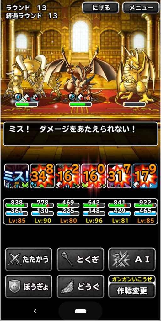 冒険王への旅路レベル40をクリアしたパーティ!装備と立ち回り!これは高難易度!!!
