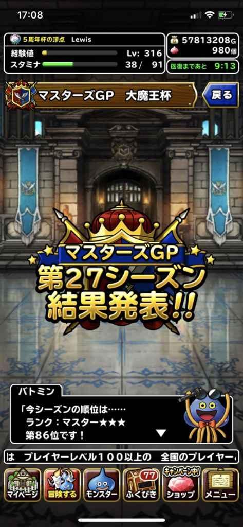 神獣王フェス5連×2×11日間+110連&魔童子ピックアップ40連+α、系統杯の結果!!