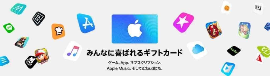 【更新】iTunes ギフトカードを常時お得に購入!キャンペーンで効果最大!Google Play ギフトカードも!