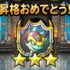 ディアノーグ☆3まで到達したパーティ!スマホを変えて から最初の記事!