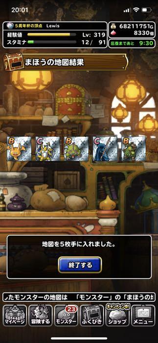 おまけガチャ心砕き+2まで&ゲマ伝説ピックアップフェス150連!!