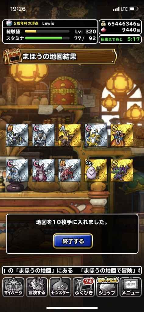 48時間限定10連魔王・神獣王フェス50連とGP結果(スクショ忘れ)!!